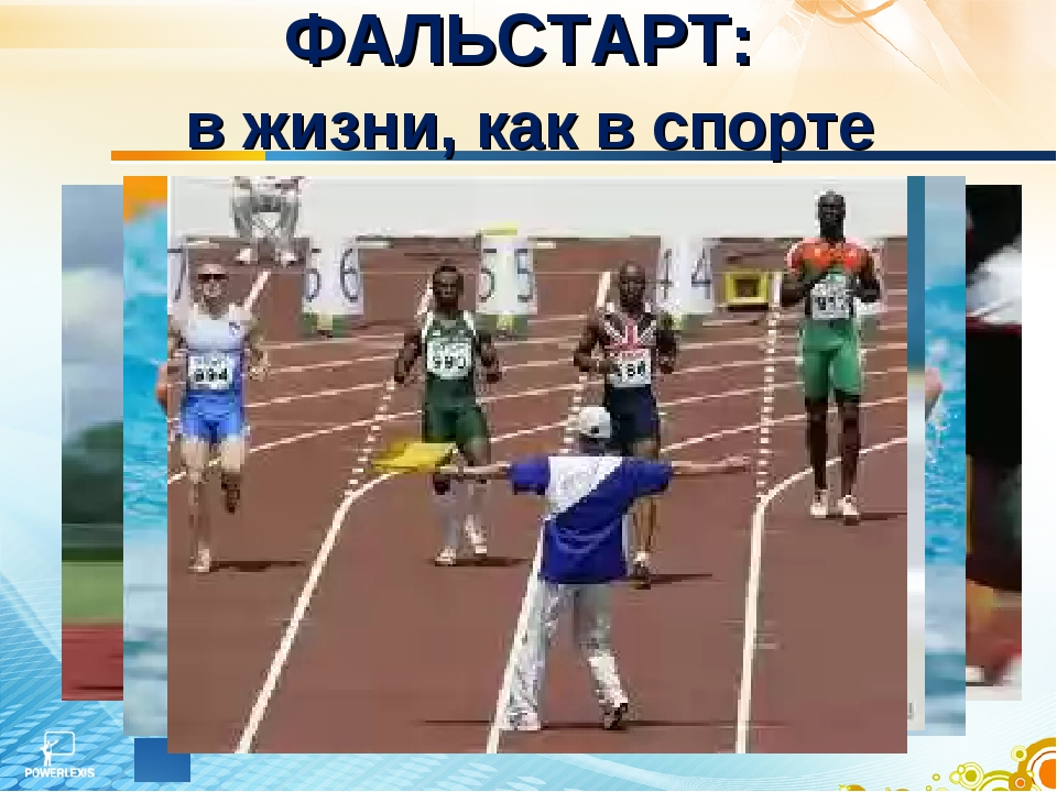 ФАЛЬСТАРТ: в жизни, как в спорте