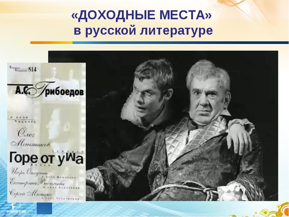 «ДОХОДНЫЕ МЕСТА» в русской литературе