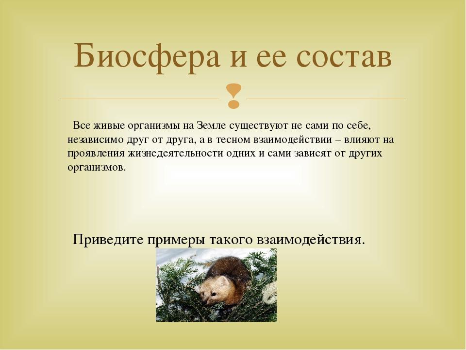 Все живые организмы на Земле существуют не сами по себе, независимо друг от д...