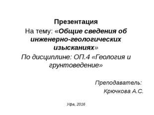 Презентация На тему: «Общие сведения об инженерно-геологических изысканиях»