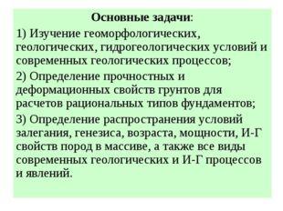 Основные задачи: 1) Изучение геоморфологических, геологических, гидрогеологич