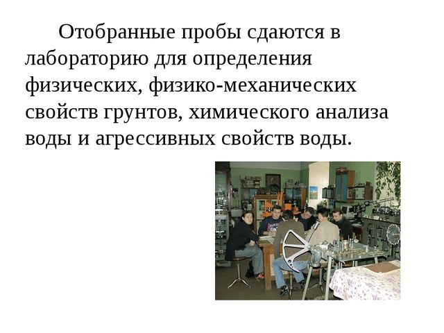 Отобранные пробы сдаются в лабораторию для определения физических, физико-ме...