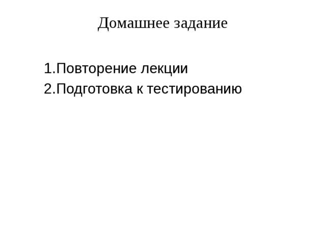 Домашнее задание 1.Повторение лекции 2.Подготовка к тестированию