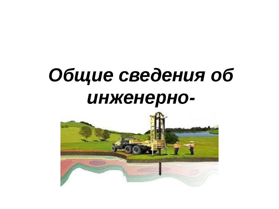 Общие сведения об инженерно-геологических изысканиях