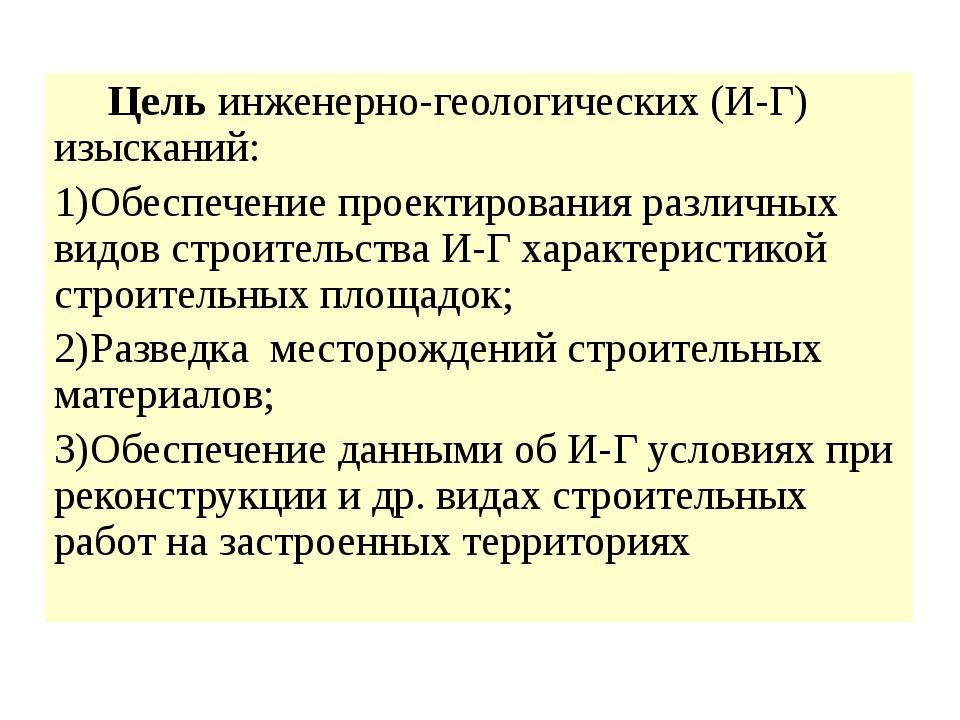 Цель инженерно-геологических (И-Г) изысканий: 1)Обеспечение проектирования р...