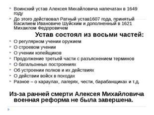 Воинский устав Алексея Михайловича напечатан в 1649 году До этого действовал