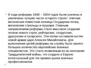 В ходе реформы 1648 − 1654 годов были усилены и увеличены лучшие части «старо