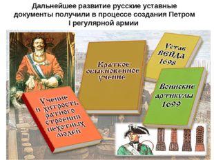 Дальнейшее развитие русские уставные документы получили в процессе создания П