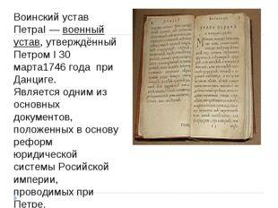 Воинский устав ПетраI— военный устав, утверждённый Петром I 30 марта1746 год