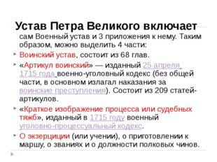 Устав Петра Великого включает сам Военный устав и 3 приложения к нему. Таким