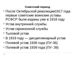 Советский период После Октябрьской революции1917 года первые советские воинск