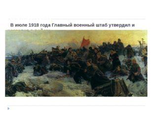 """Гарнизонной служб"""". """"В июле 1918 года Главный военный штаб утвердил и разосл"""