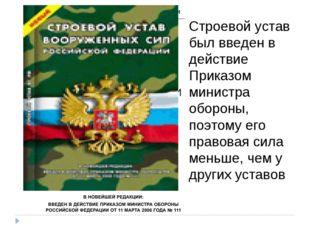 Строевой устав был введен в действие Приказом министра обороны, поэтому его п