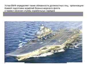 Устав ВМФ определяет также обязанности должностных лиц, организацию боевой по