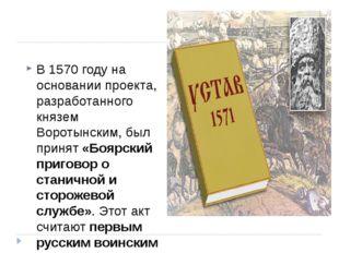 В 1570 году на основании проекта, разработанного князем Воротынским, был прин