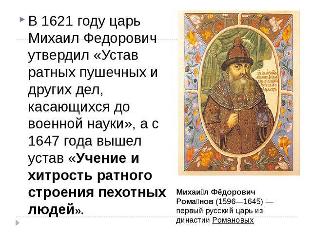 В 1621 году царь Михаил Федорович утвердил «Устав ратных пушечных и других де...