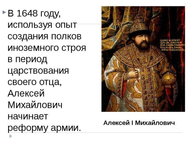 В 1648 году, используя опыт создания полков иноземного строя в период царство...
