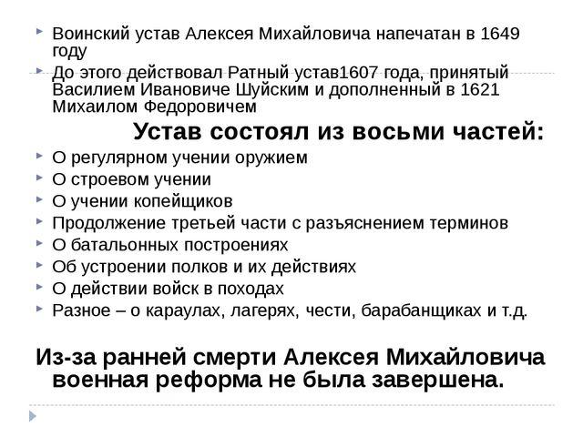 Воинский устав Алексея Михайловича напечатан в 1649 году До этого действовал...