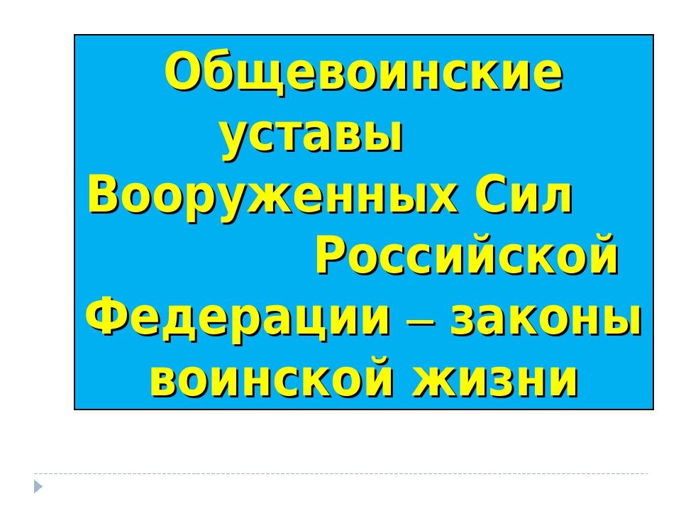 Общевоинские уставы Вооруженных Сил Российской Федерации – законы воинской жи...