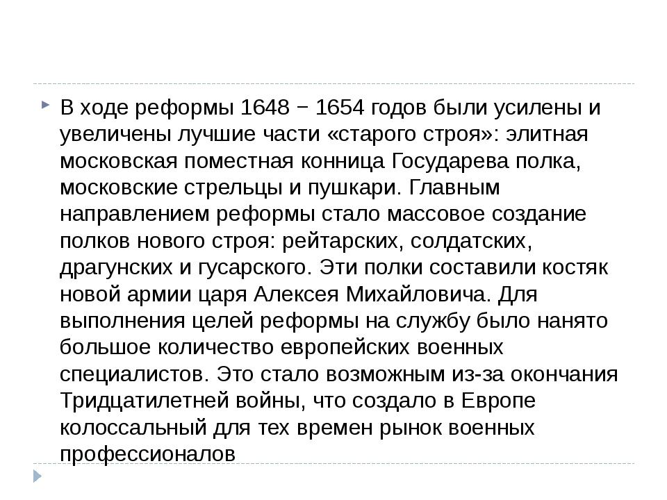 В ходе реформы 1648 − 1654 годов были усилены и увеличены лучшие части «старо...