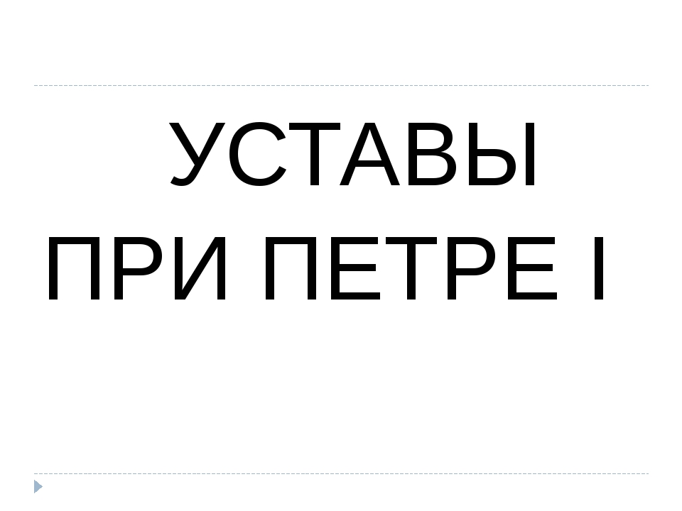 УСТАВЫ ПРИ ПЕТРЕ I