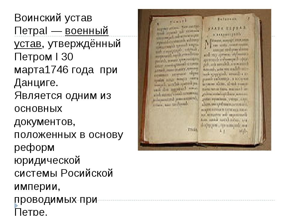 Воинский устав ПетраI— военный устав, утверждённый Петром I 30 марта1746 год...