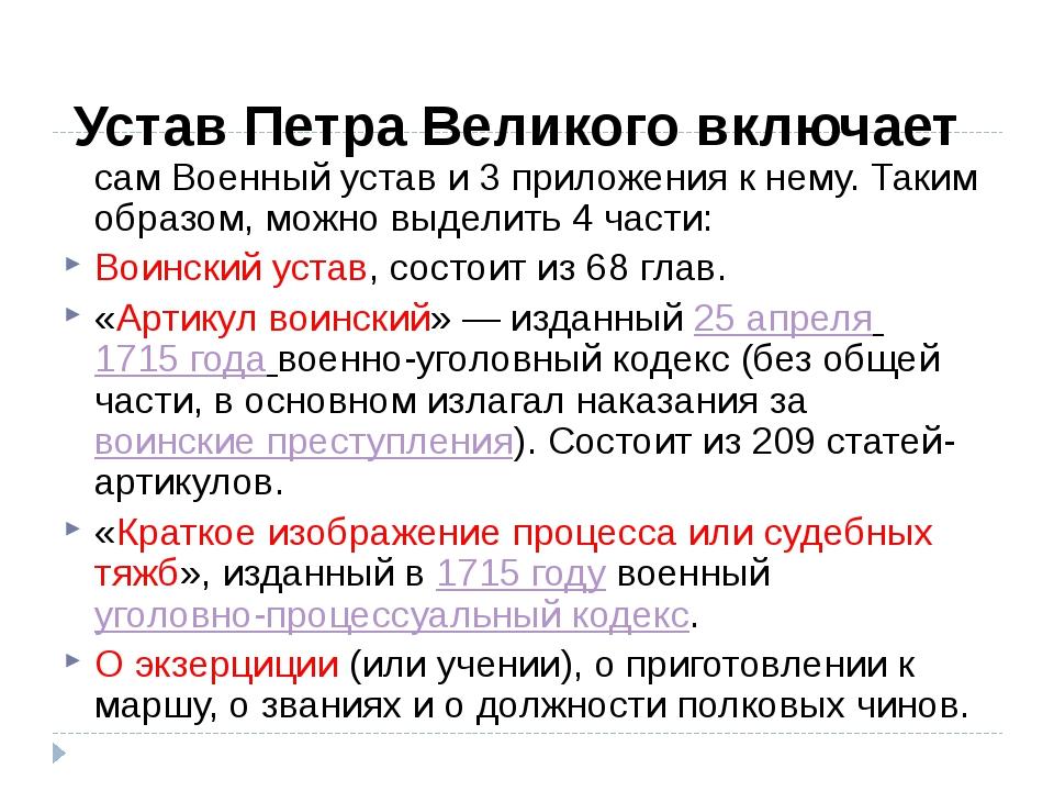 Устав Петра Великого включает сам Военный устав и 3 приложения к нему. Таким...