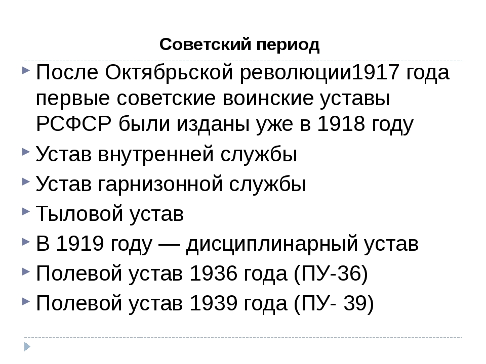 Советский период После Октябрьской революции1917 года первые советские воинск...