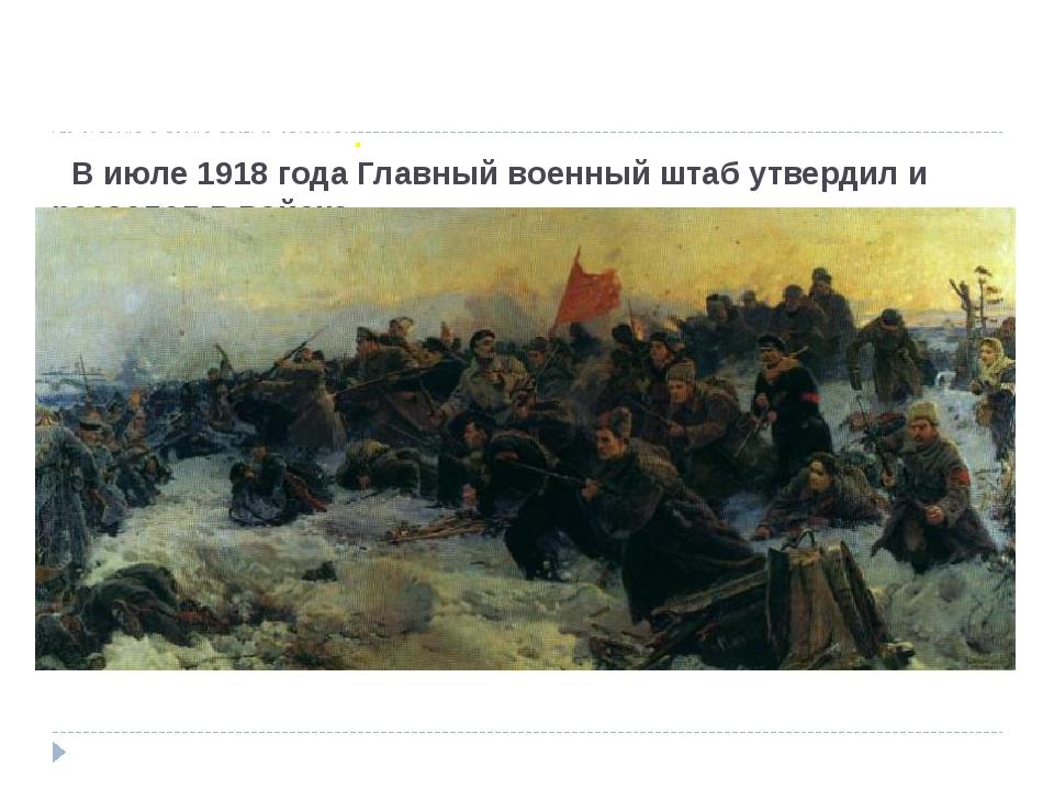 """Гарнизонной служб"""". """"В июле 1918 года Главный военный штаб утвердил и разосл..."""