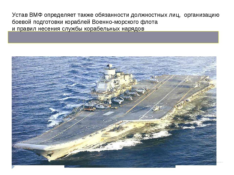 Устав ВМФ определяет также обязанности должностных лиц, организацию боевой по...