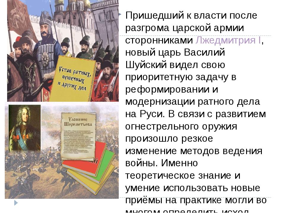 Пришедший к власти после разгрома царской армии сторонниками Лжедмитрия I, но...