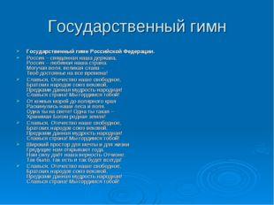 Государственный гимн Государственный гимн Российской Федерации. Россия – свящ