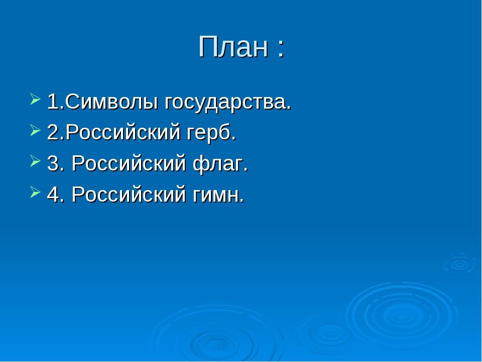 План : 1.Символы государства. 2.Российский герб. 3. Российский флаг. 4. Росси...
