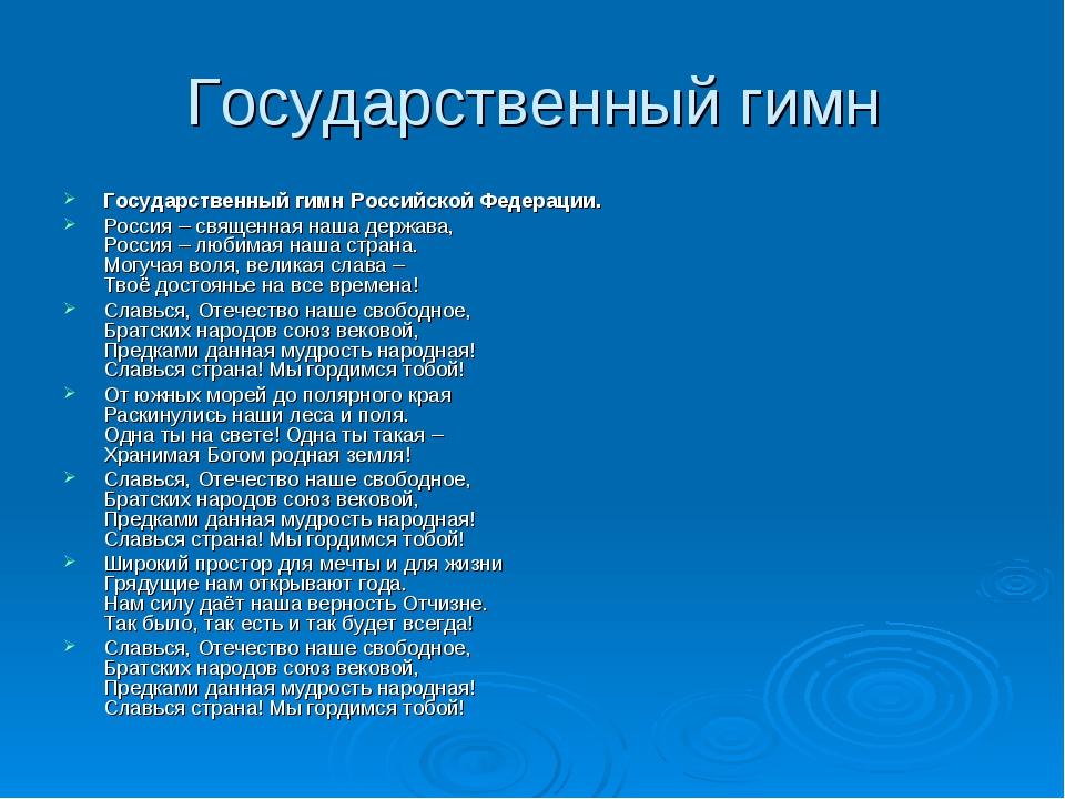 Государственный гимн Государственный гимн Российской Федерации. Россия – свящ...