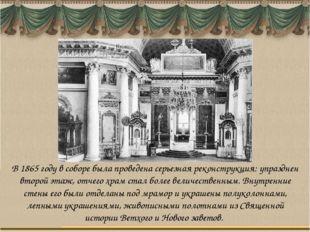 В 1865 году в соборе была проведена серьезная реконструкция: упразднен второй