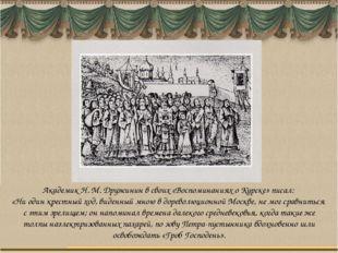Академик Н. М. Дружинин в своих «Воспоминаниях о Курске» писал: «Ни один крес