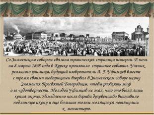 Со Знаменским собором связана трагическая страница истории. В ночь на 8 марта