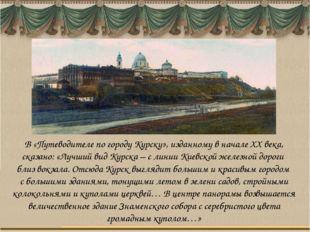 В «Путеводителе по городу Курску», изданному в начале XX века, сказано: «Лучш