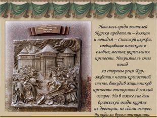 Нашлись среди жителей Курска предатели – дьякон и попадья – Спасской церкви,