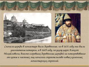 Сначала церкви в монастыре были деревянные, но в 1631 году они были уничтожен