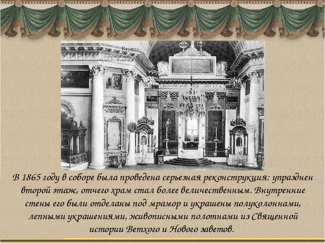 В 1865 году в соборе была проведена серьезная реконструкция: упразднен второй...