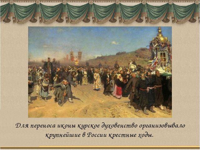 Для переноса иконы курское духовенство организовывало крупнейшие в России кре...