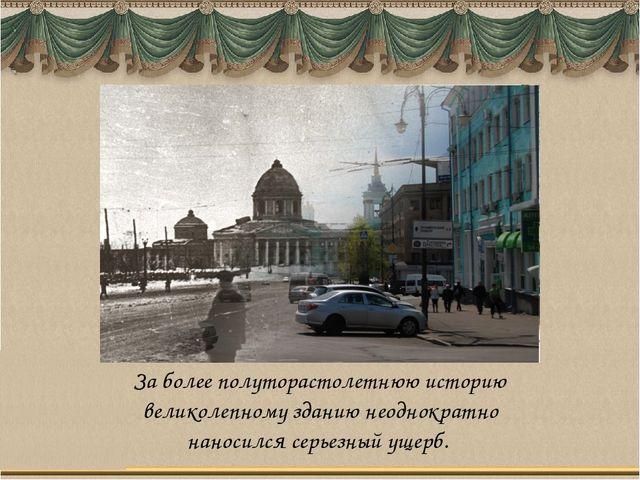 За более полуторастолетнюю историю великолепному зданию неоднократно наносилс...