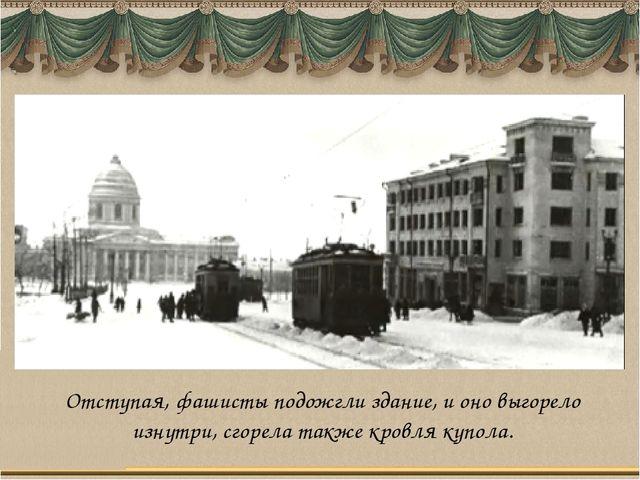 Отступая, фашисты подожгли здание, и оно выгорело изнутри, сгорела также кров...