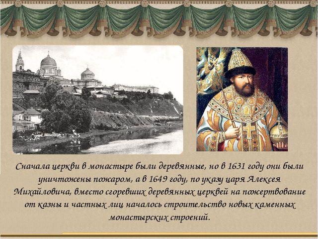 Сначала церкви в монастыре были деревянные, но в 1631 году они были уничтожен...