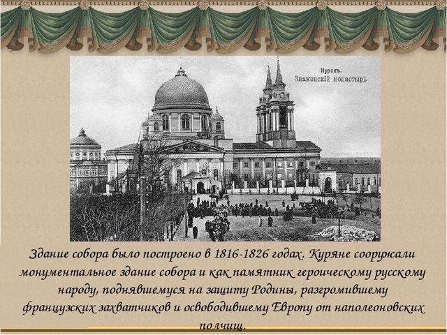 Здание собора было построено в 1816-1826 годах. Куряне сооружали монументальн...