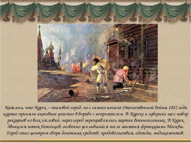 Казалось, что Курск – тыловой город, но с самого начала Отечественной войны 1...