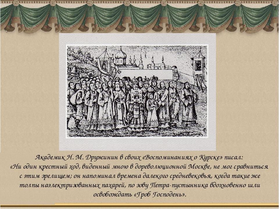 Академик Н. М. Дружинин в своих «Воспоминаниях о Курске» писал: «Ни один крес...
