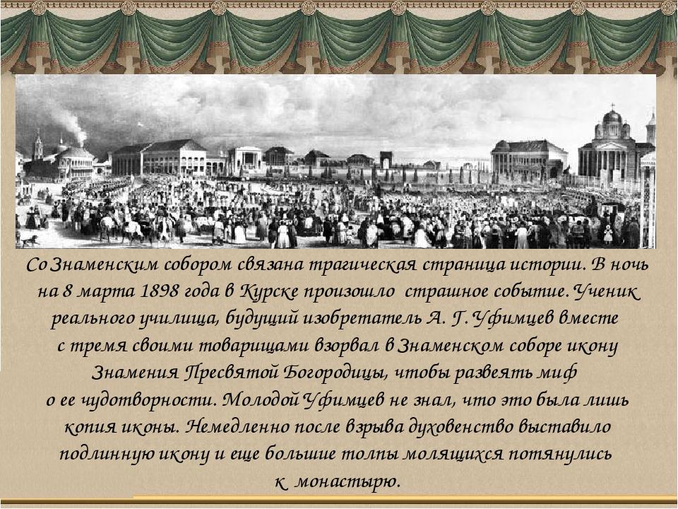Со Знаменским собором связана трагическая страница истории. В ночь на 8 марта...