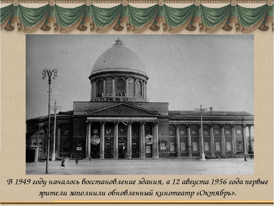 В 1949 году началось восстановление здания, а 12 августа 1956 года первые зри...
